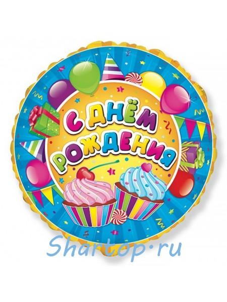 """Фольгированный шар """"С Днем Рождения, Кекс"""" 46 см."""