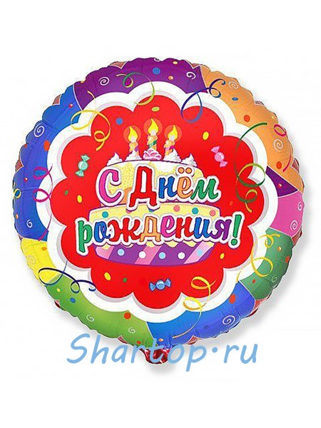 """Фольгированный шар """"С Днем Рождения Торт"""" 48 см."""