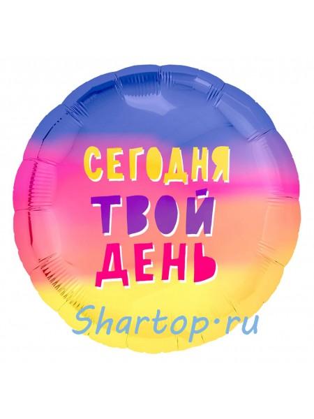 """Фольгированный шар """"Сегодня Твой День"""" 46 см."""