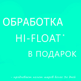 hi-float
