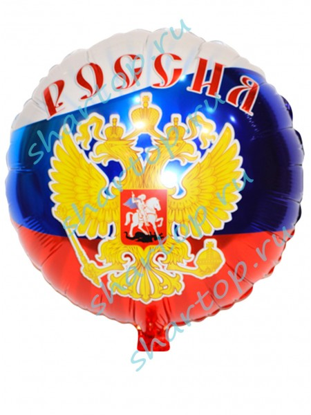 """Фольгированный шар  """"Россия"""""""
