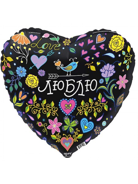 """Фольгированное сердце """"Люблю"""" черное"""