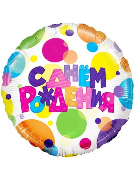 """Фольгированный шар с гелием """"С Днем Рождения Круги"""""""