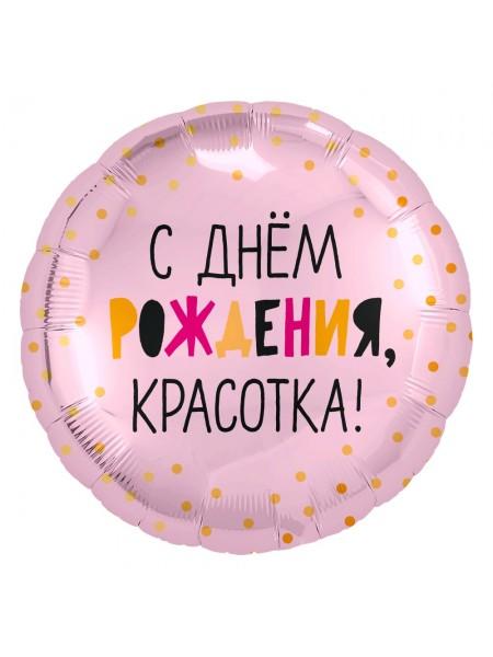 """Шар """"С Днем Рождения, Красотка"""" 46 см круг"""