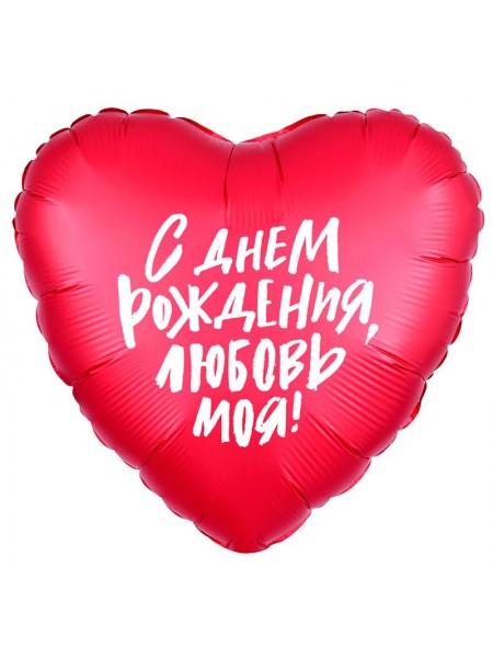 """Шар """"С Днем Рождения, Любовь Моя"""" 46 см сердце"""