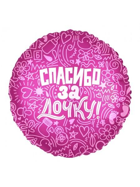 """Фольгированный шар с гелием """"Спасибо за дочку"""" 46 см"""